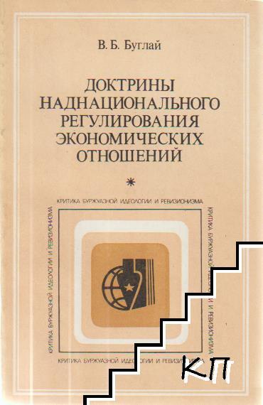 Доктрины наднационального регулирования экономических отношений