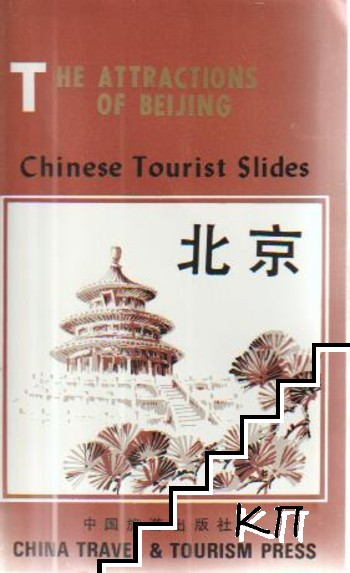 The attractions of Beijing. Chinese tourist slides