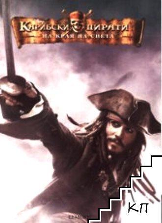 Карибски пирати на края на света