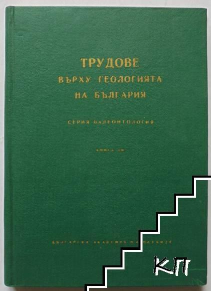 Трудове върху геологията на България. Книга 8