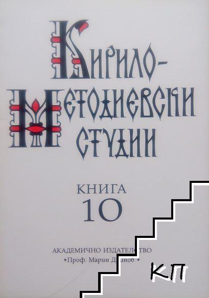 Кирило-Методиевски студии. Книга 10