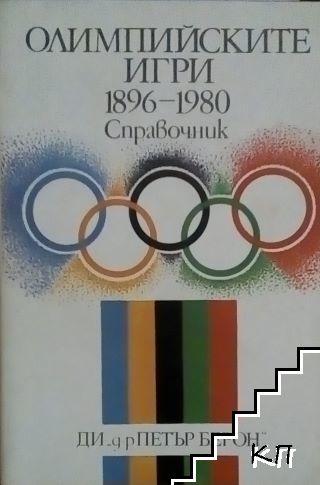 Олимпийските игри (1896-1980)