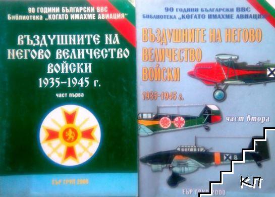 Въздушните на Негово величество войски 1935-1945 г. Част 1-2