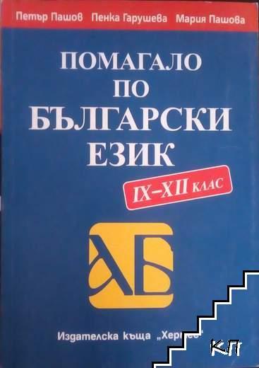 Помагало по български език за 9.-12. клас