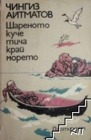 Шареното куче тича край морето