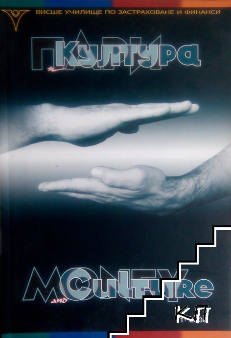 Пари и култура. Бр. 1 / 2008