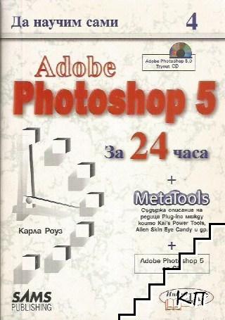 Да научим сами Adobe Photoshop 5 за 24 часа