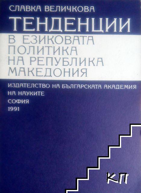 Tенденции в езиковата политика на Република Македония