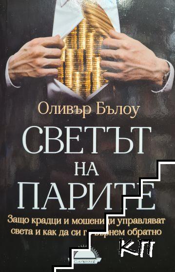 Светът на парите