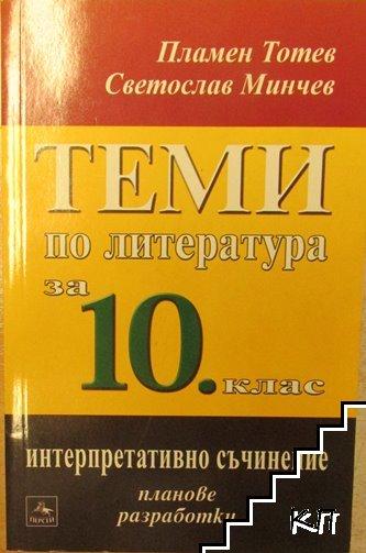 Теми по литература за 10. клас