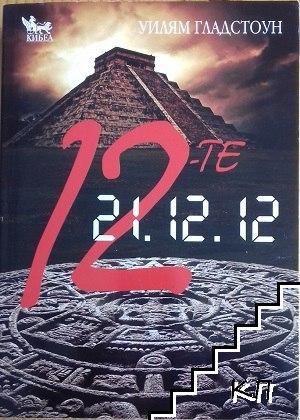 Дванадесетте