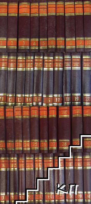 Събрани съчинения в петдесет и пет тома. Том 1-55 / Справочник към събрани съчинения на В. И. Ленин. Том 1