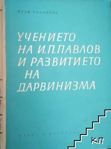 Учението на И. П. Павлов и развитието на дарвинизма
