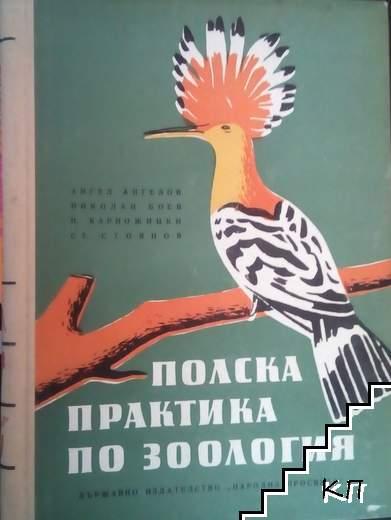 Полска практика по зоология