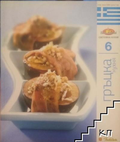Бон апети. Световна кухня. Част 6: Гръцка кухня