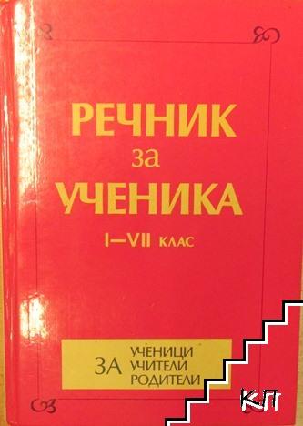 Речник за ученика за 1.-7. клас