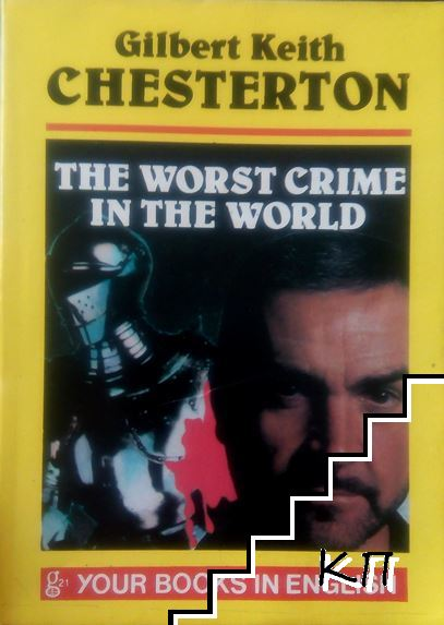 The worst crime in the world