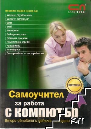 Самоучител за работа с компютър
