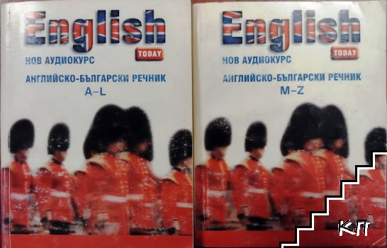 English Today. Английско-български речник. Част 1-2