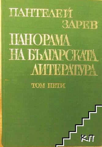 Панорама на българската литература в пет тома. Том 5