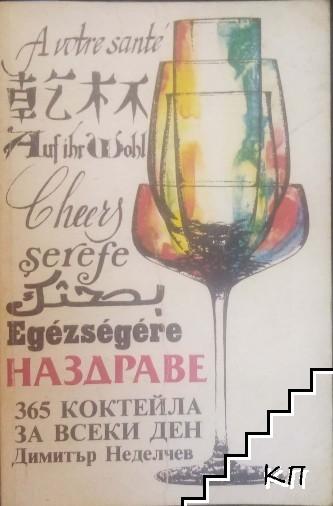 Наздраве. 365 коктейла за всеки ден