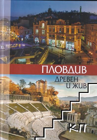Пловдив - древен и жив