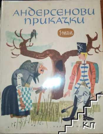 Андерсенови приказки в два тома. Том 1-2