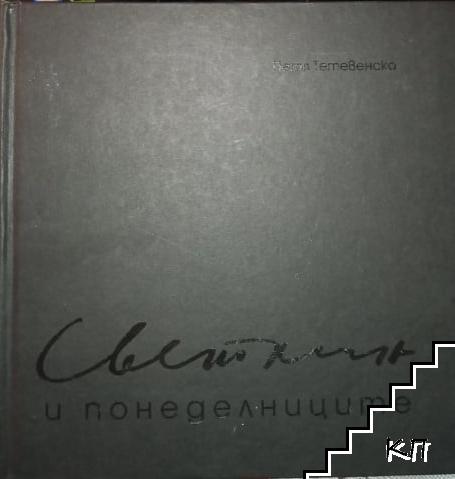 Светлин и понеделниците / Светлин Русев: Живопис 1953-2013