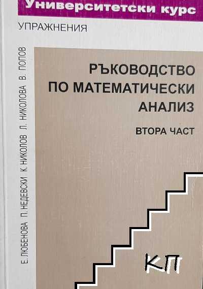 Ръководство по математически анализ. Част 2