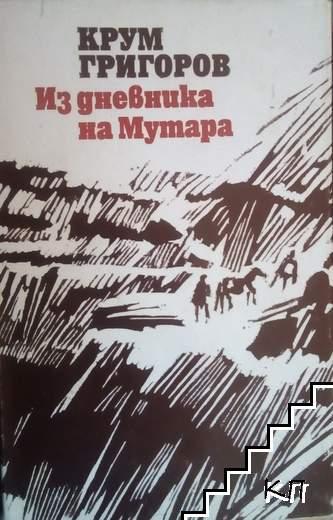 Из дневника на Мутара