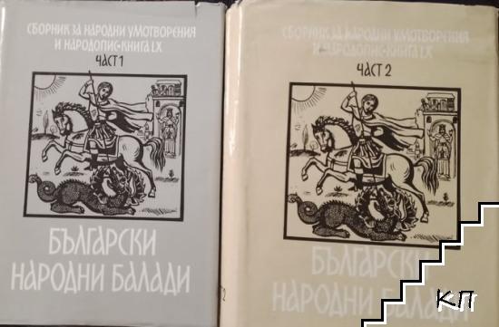 Сборник за народни умотворения и народопис. Книга LX. Част 1-2: Български народни балади и песни с митически и легендарни мотиви