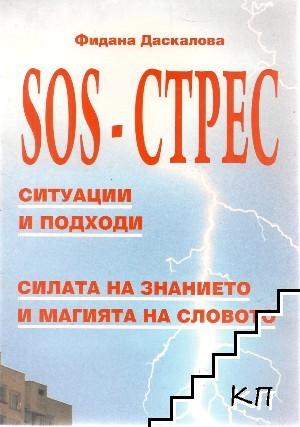 SOS - Стрес!!!