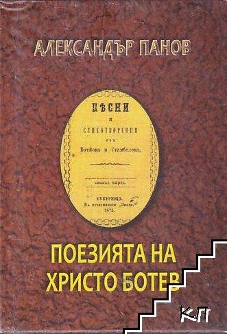 Поезията на Христо Ботев. Том 1-2