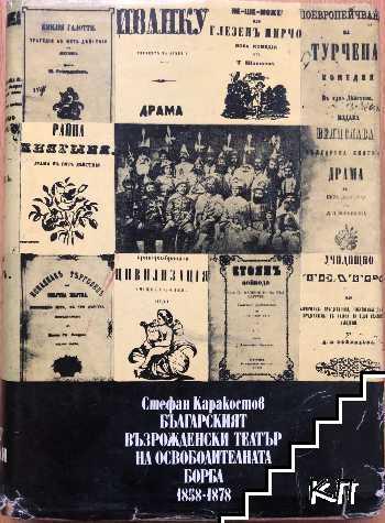 Българският възрожденски театър на освободителната борба 1858-1878