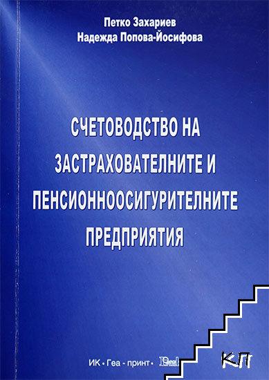 Счетоводство на застрахователните и пенсионноосигурителните предприятия