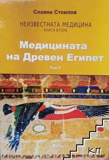Медицината на Древен Египет. Том 2