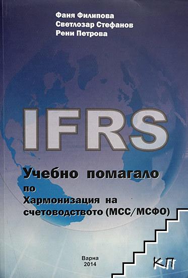 Учебно помагало по хармонизация на счетоводството (МСС/МСФО)