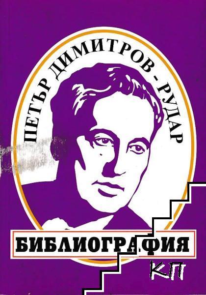 Петър Димитров - Рудар: Био-библиография