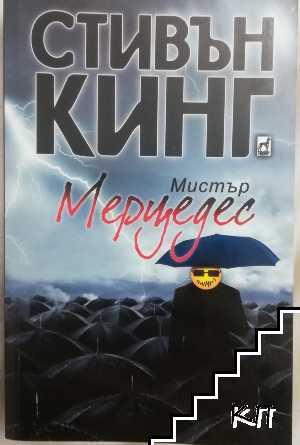 Мистър Мерцедес