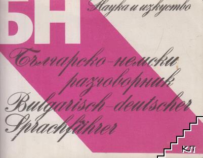 Българско-немски разговорник / Bulgarisch-deutscher Sprachfuhrer