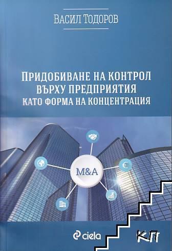 Придобиване на контрол върху предприятия като форма на концентрация