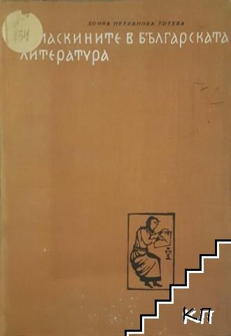 Дамаскините в българската литература