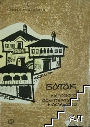 Батак и неговото архитектурно наследство