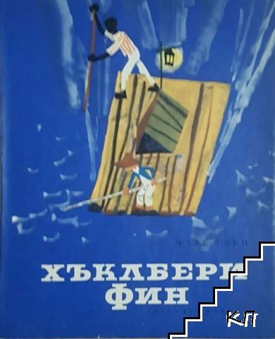 Хъклбери Фин / Приключенията на Том Сойер