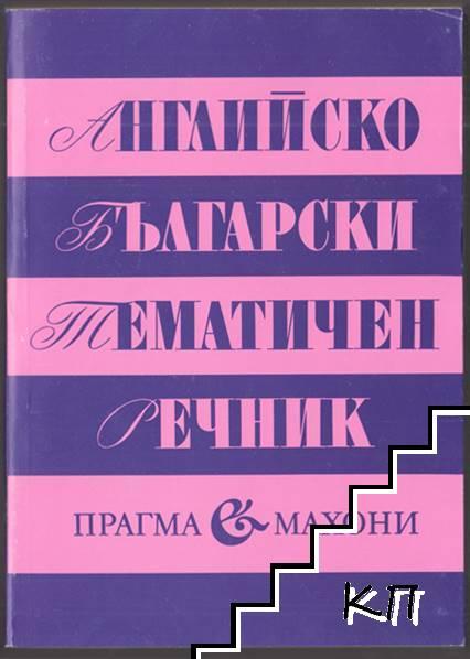 Английско-български тематичен речник
