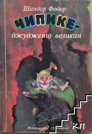 Чипике - джуджето великан
