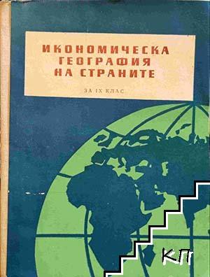 Икономическа география на страните