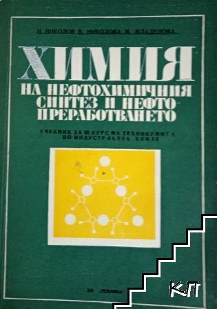 Химия на нефтохимичния синтез и нефтопреработването