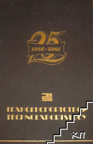25 години Техноекспортстрой