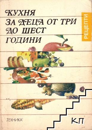 Кухня за деца от три до шест години